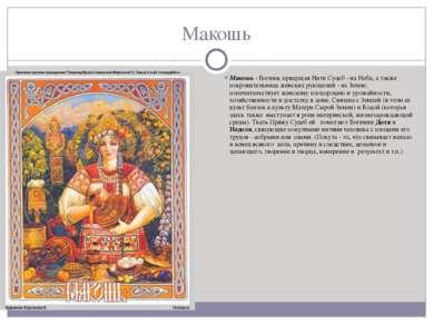 Макошь Макошь - Богиня, прядущая Нити Судеб - на Небе, а также покровительниц...