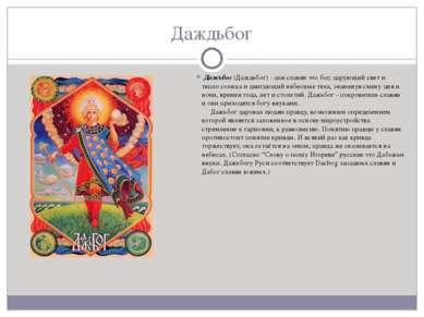 Даждьбог Дажьбог (Даждьбог) - для славян это бог, дарующий свет и тепло солн...