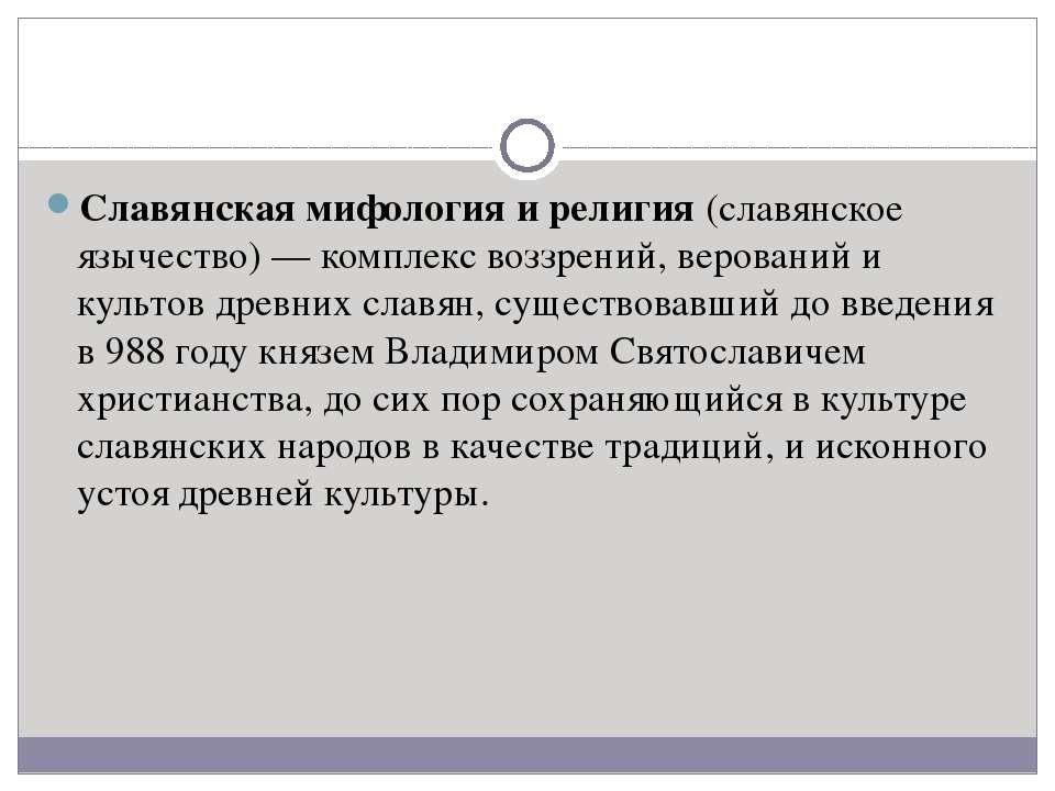 Славянская мифология и религия (славянское язычество) — комплекс воззрений, в...