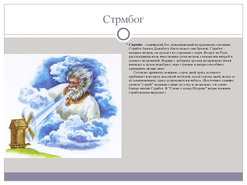 Стрмбог Стрибог - славянский бог, повелевающий воздушными стихиями. Стрибог б...