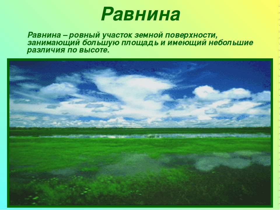 Равнина Равнина – ровный участок земной поверхности, занимающий большую площа...