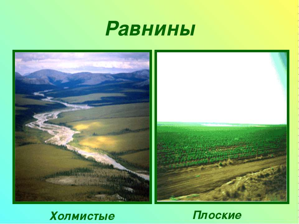 Равнины Холмистые Плоские