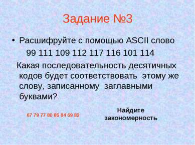 Задание №3 Расшифруйте с помощью ASCII слово 99 111 109 112 117 116 101 114 К...