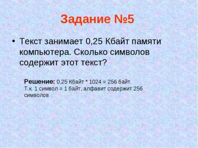 Задание №5 Текст занимает 0,25 Кбайт памяти компьютера. Сколько символов соде...