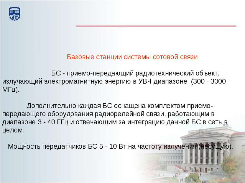 Базовые станции системы сотовой связи БС - приемо-передающий радиотехнический...
