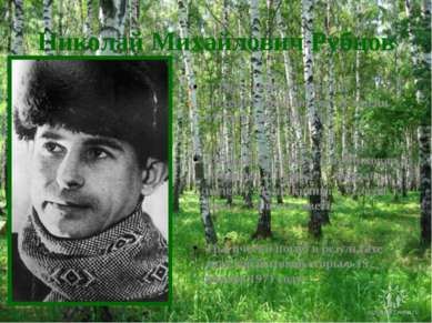Николай Михайлович Рубцов С 1962 –1969 гг. учился в Литературном институте им...