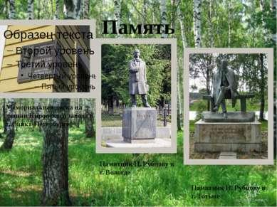 Память Мемориальная доска на здании Кировского завода в г. Санкт-Петербурге П...