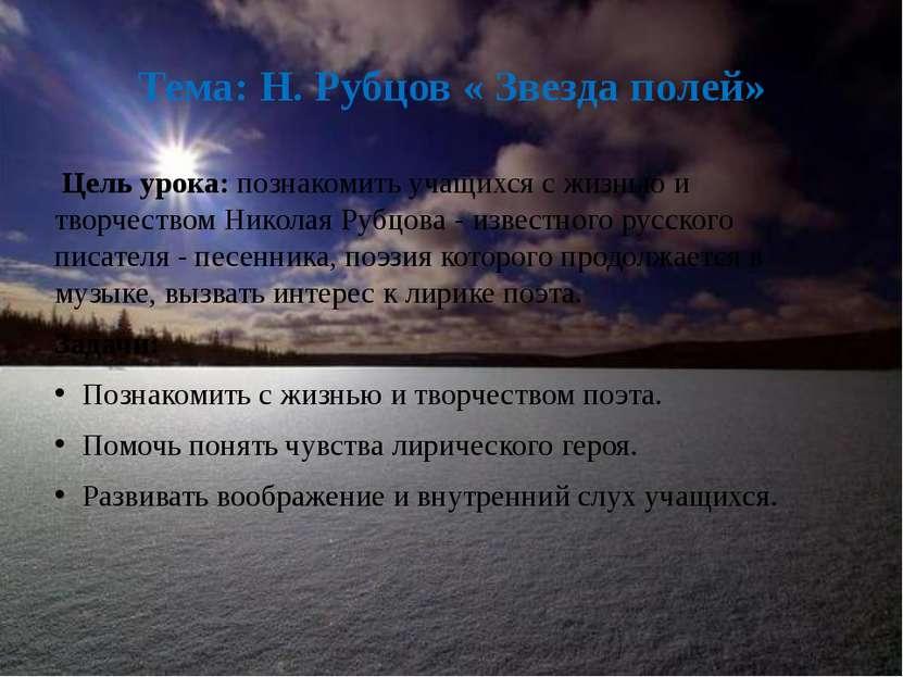 Тема: Н. Рубцов « Звезда полей» Цель урока: познакомить учащихся с жизнью и т...
