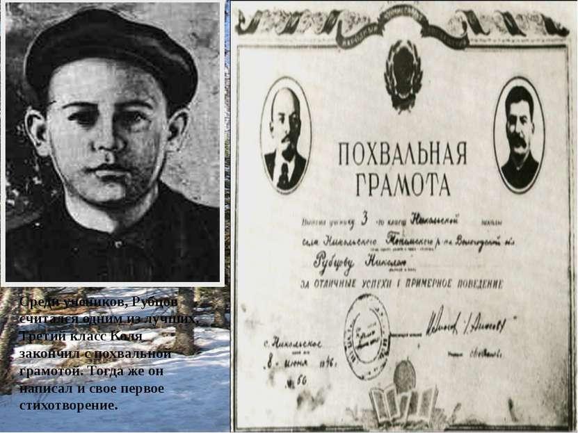 Среди учеников, Рубцов считался одним из лучших. Третий класс Коля закончил с...
