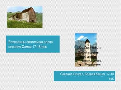 Развалины святилища возле селения Хамхи 17-18 век Селение Эгикал. Боевая башн...