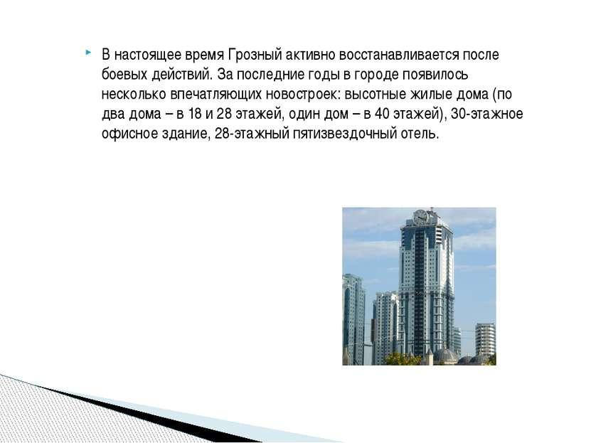 В настоящее время Грозный активно восстанавливается после боевых действий. За...