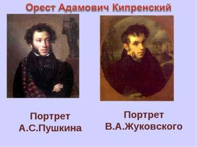 Портрет В.А.Жуковского Портрет А.С.Пушкина