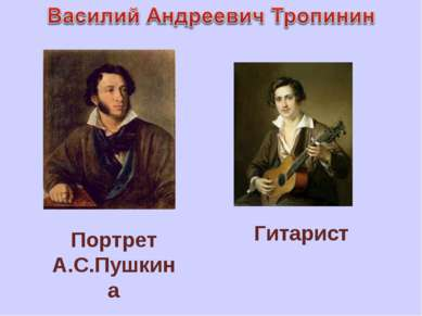 Гитарист Портрет А.С.Пушкина