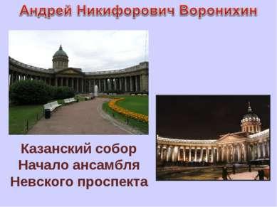 Казанский собор Начало ансамбля Невского проспекта