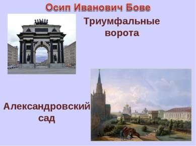 Триумфальные ворота Александровский сад