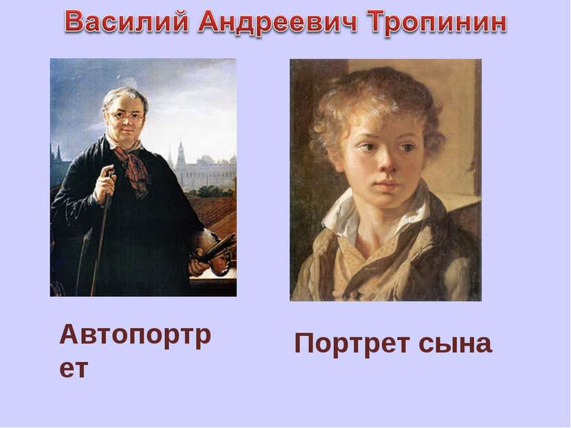 Автопортрет Портрет сына