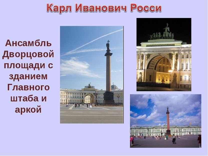 Ансамбль Дворцовой площади с зданием Главного штаба и аркой
