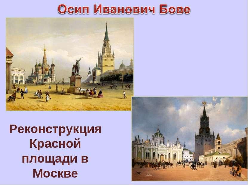 Реконструкция Красной площади в Москве