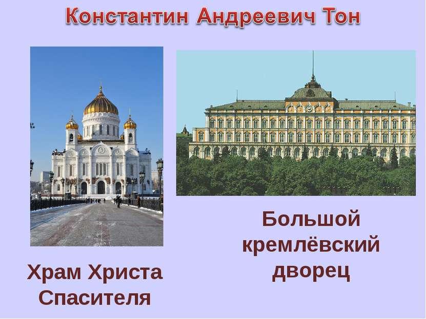 Храм Христа Спасителя Большой кремлёвский дворец