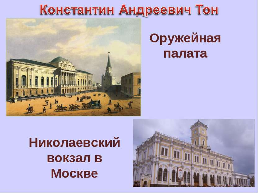Оружейная палата Николаевский вокзал в Москве
