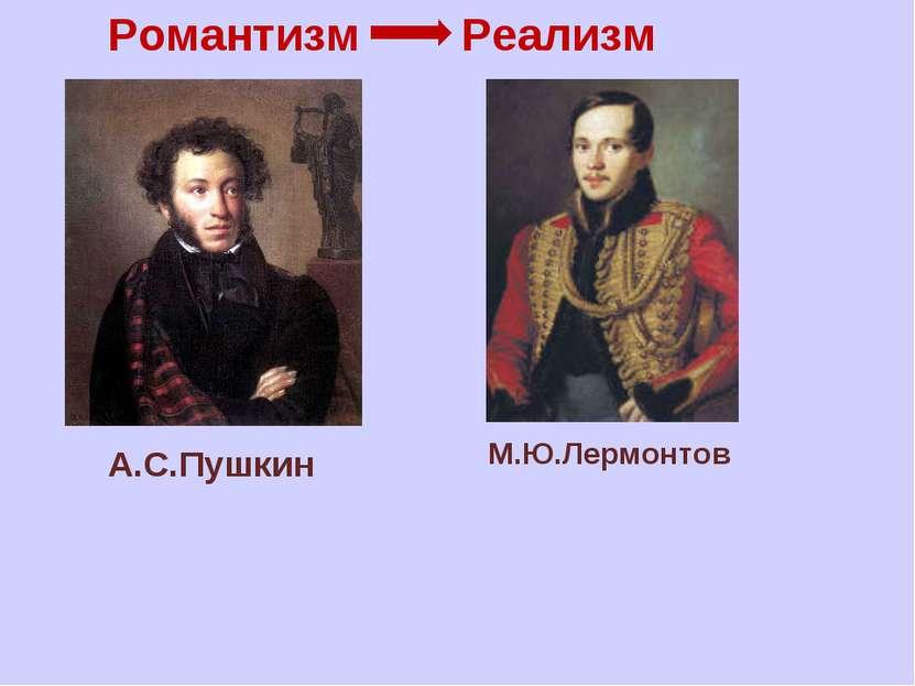 А.С.Пушкин М.Ю.Лермонтов Романтизм Реализм
