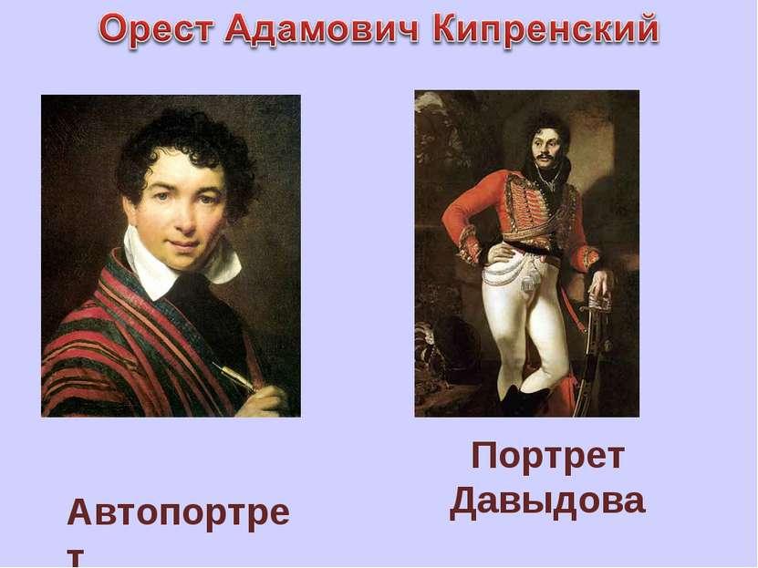 Автопортрет Портрет Давыдова