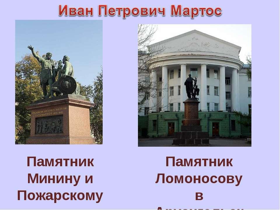 Памятник Минину и Пожарскому Памятник Ломоносову в Архангельске