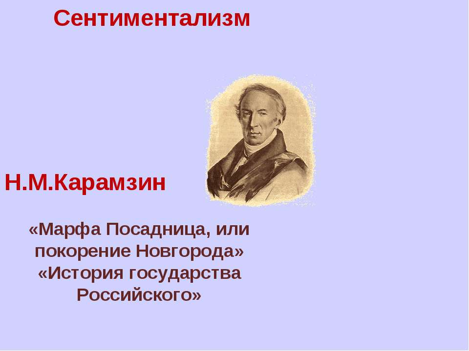 Н.М.Карамзин «Марфа Посадница, или покорение Новгорода» «История государства ...