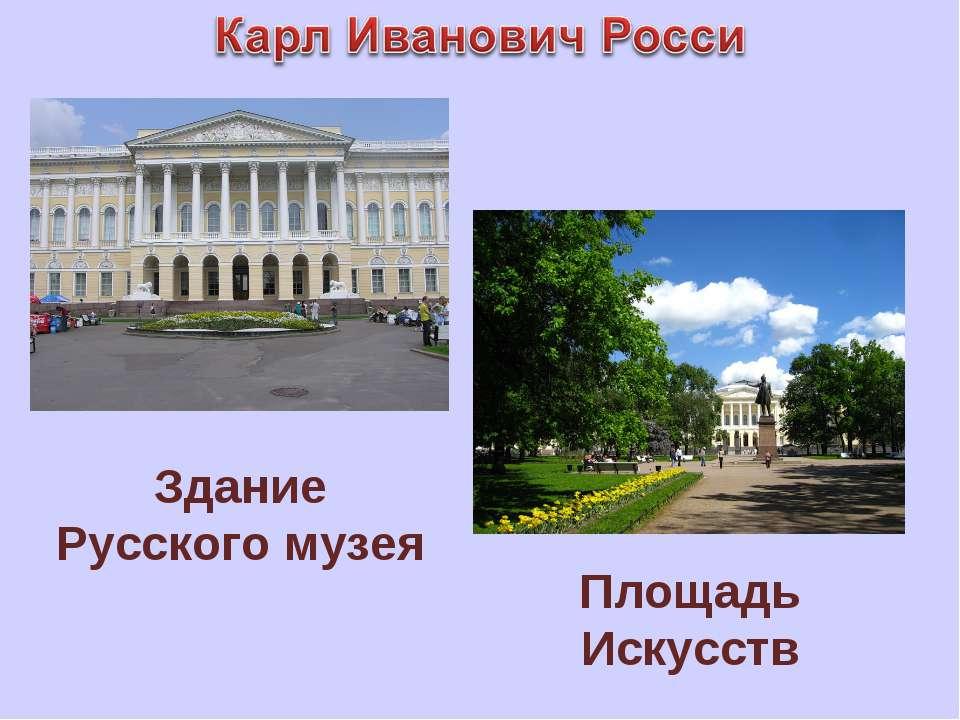 Здание Русского музея Площадь Искусств