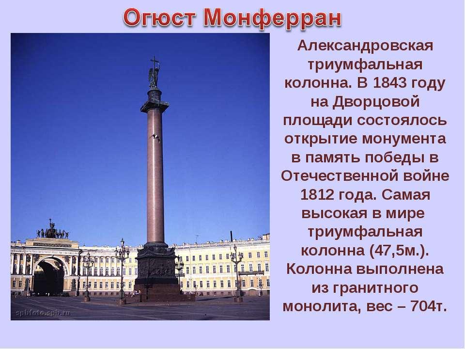 Александровская триумфальная колонна. В 1843 году на Дворцовой площади состоя...