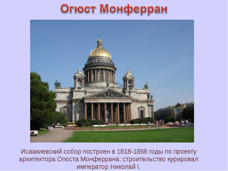 Исаакиевский собор построен в 1818-1858 годы по проекту архитектора Огюста Мо...