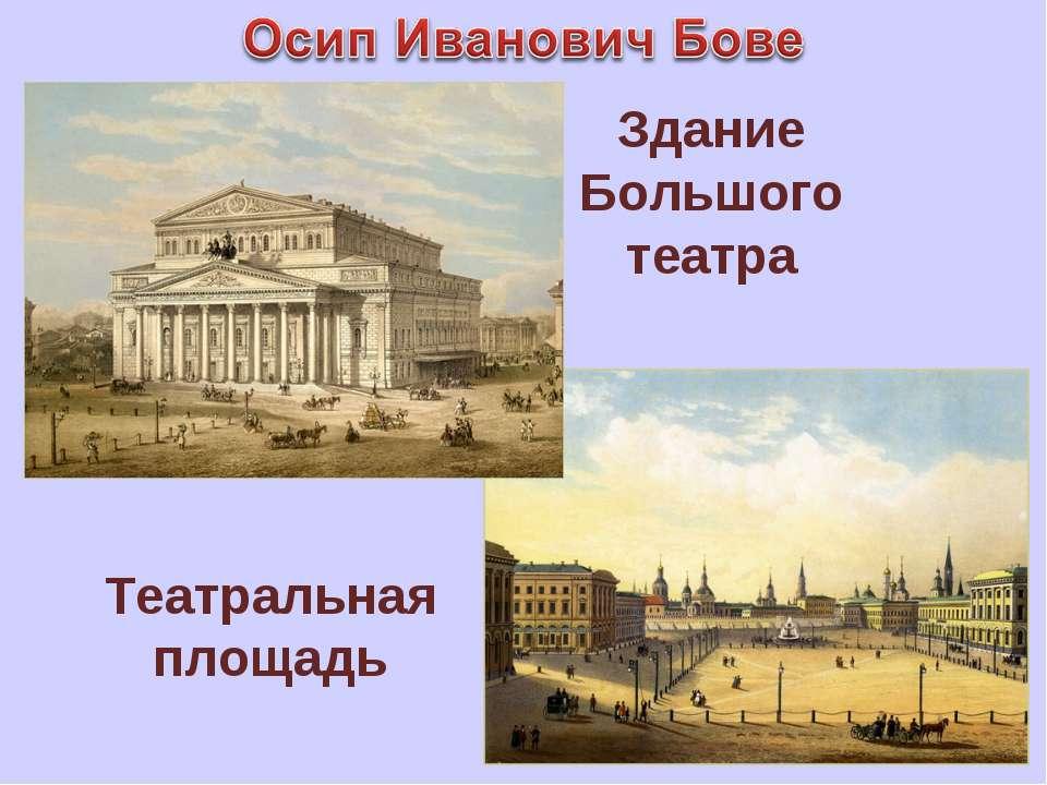 Здание Большого театра Театральная площадь