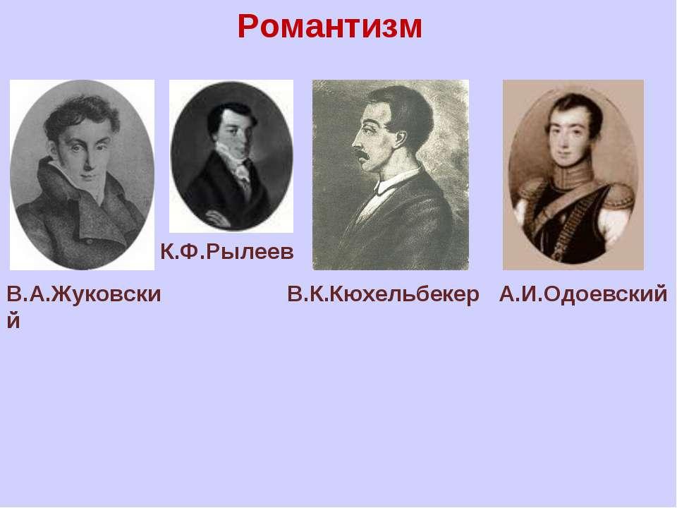 В.А.Жуковский К.Ф.Рылеев В.К.Кюхельбекер А.И.Одоевский Романтизм