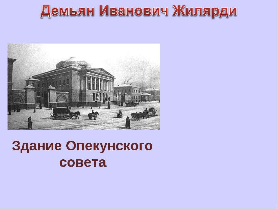 Здание Опекунского совета