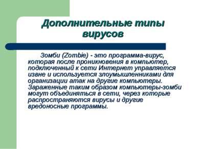 Дополнительные типы вирусов Зомби (Zombie) - это программа-вирус, которая пос...