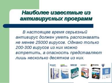 Наиболее известные из антивирусных программ В настоящее время серьезный антив...