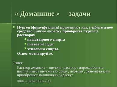« Домашние » задачи Пурген (фенолфталеин) применяют как слабительное средство...