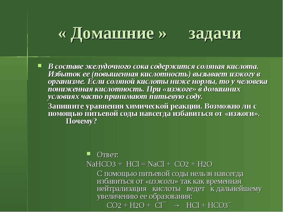 « Домашние » задачи В составе желудочного сока содержится соляная кислота. Из...