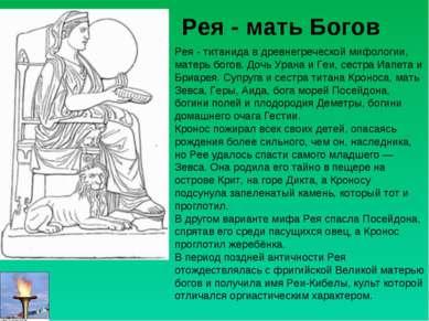 Рея - мать Богов Рея - титанида в древнегреческой мифологии, матерь богов. До...