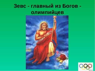 Зевс - главный из Богов - олимпийцев