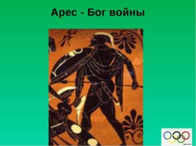 Арес - Бог войны