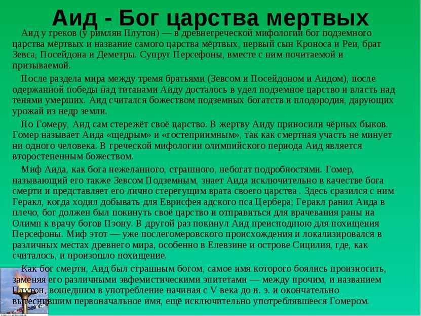 Аид - Бог царства мертвых Аид у греков (у римлян Плутон) — в древнегреческой ...