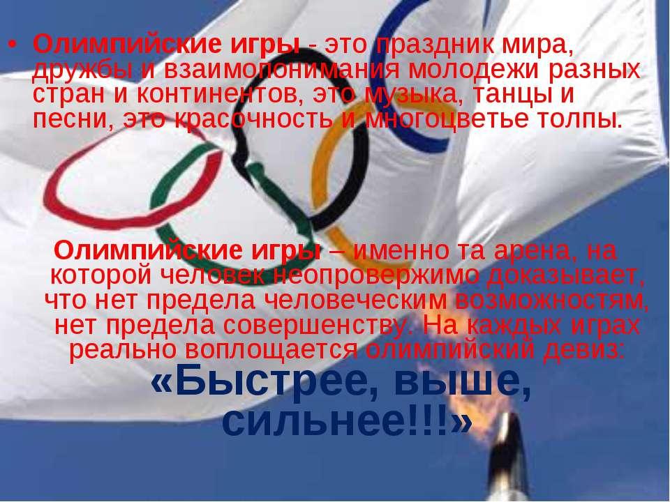 Олимпийские игры - это праздник мира, дружбы и взаимопонимания молодежи разны...