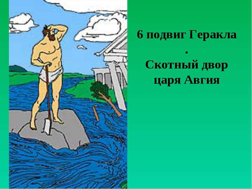 6 подвиг Геракла . Скотный двор царя Авгия