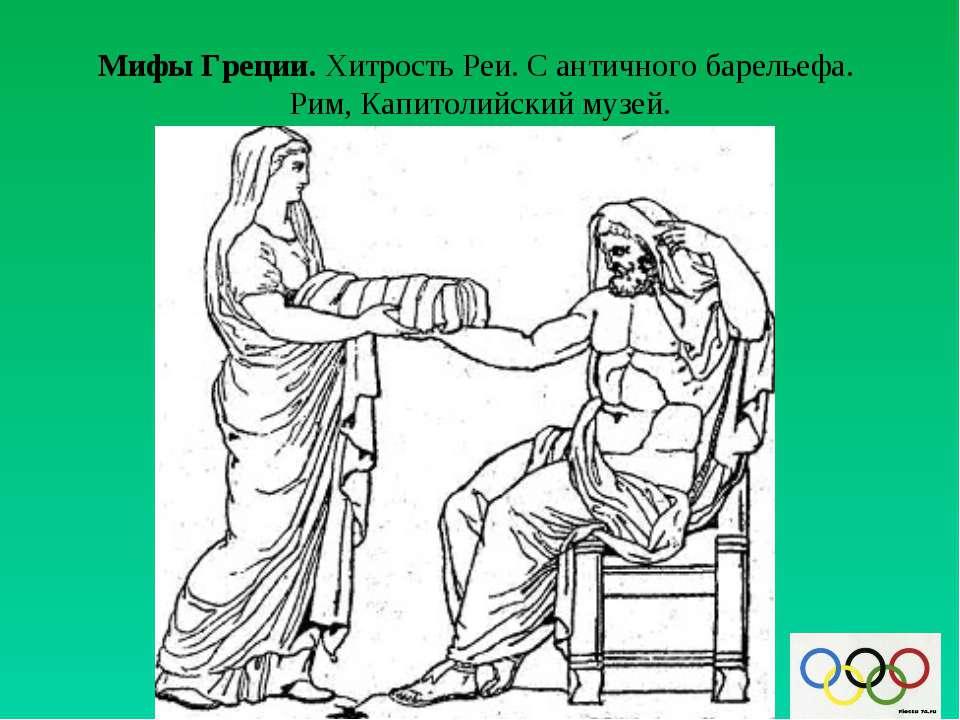 Мифы Греции. Хитрость Реи. С античного барельефа. Рим, Капитолийский музей.