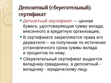 Депозитный (сберегательный) сертификат Депозитный сертификат— ценная бумага,...