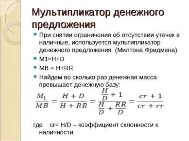 Мультипликатор денежного предложения При снятии ограничения об отсутствии уте...