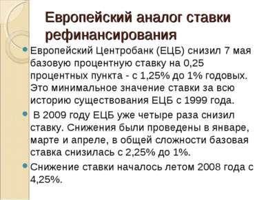 Европейский аналог ставки рефинансирования Европейский Центробанк (ЕЦБ) снизи...