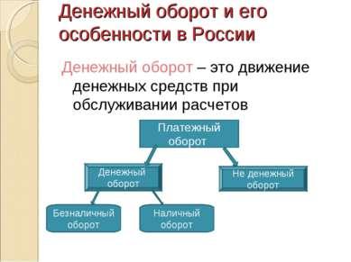 Денежный оборот и его особенности в России Денежный оборот – это движение ден...