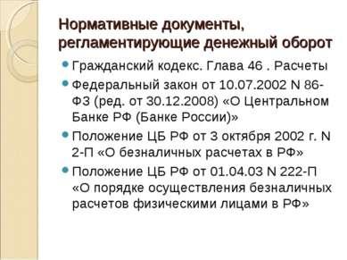 Нормативные документы, регламентирующие денежный оборот Гражданский кодекс. Г...